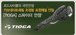 TIOGA 스파이더 안장