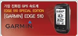 GARMIN EDGE 510 속도계