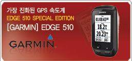 GARMIN EDGE 510 ?띾룄怨? width=