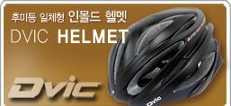 DVIC 인몰드 헬멧