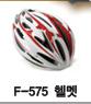 F-575 헬멧